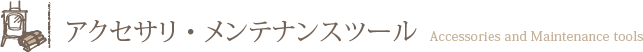 アクセサリ・メンテナンスツールラインナップ